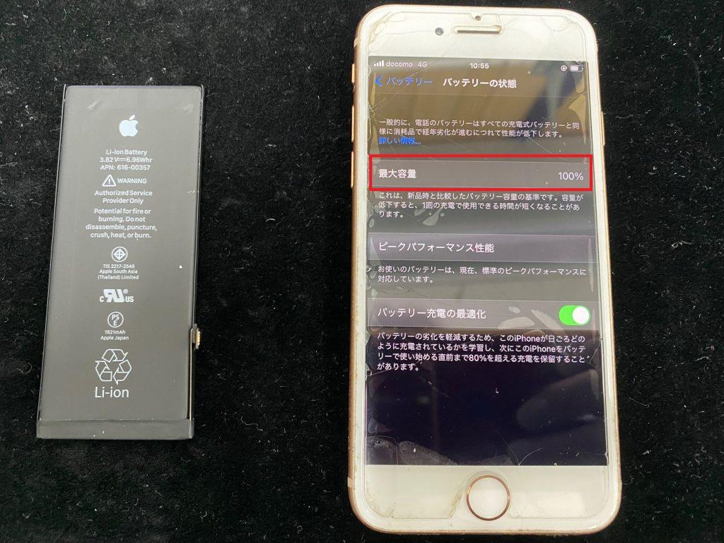 松本市iPhoneバッテリー交換
