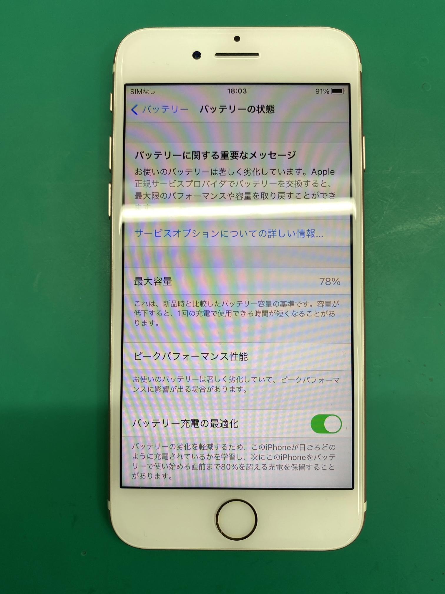 iPhone7バッテリー交換修理のご依頼