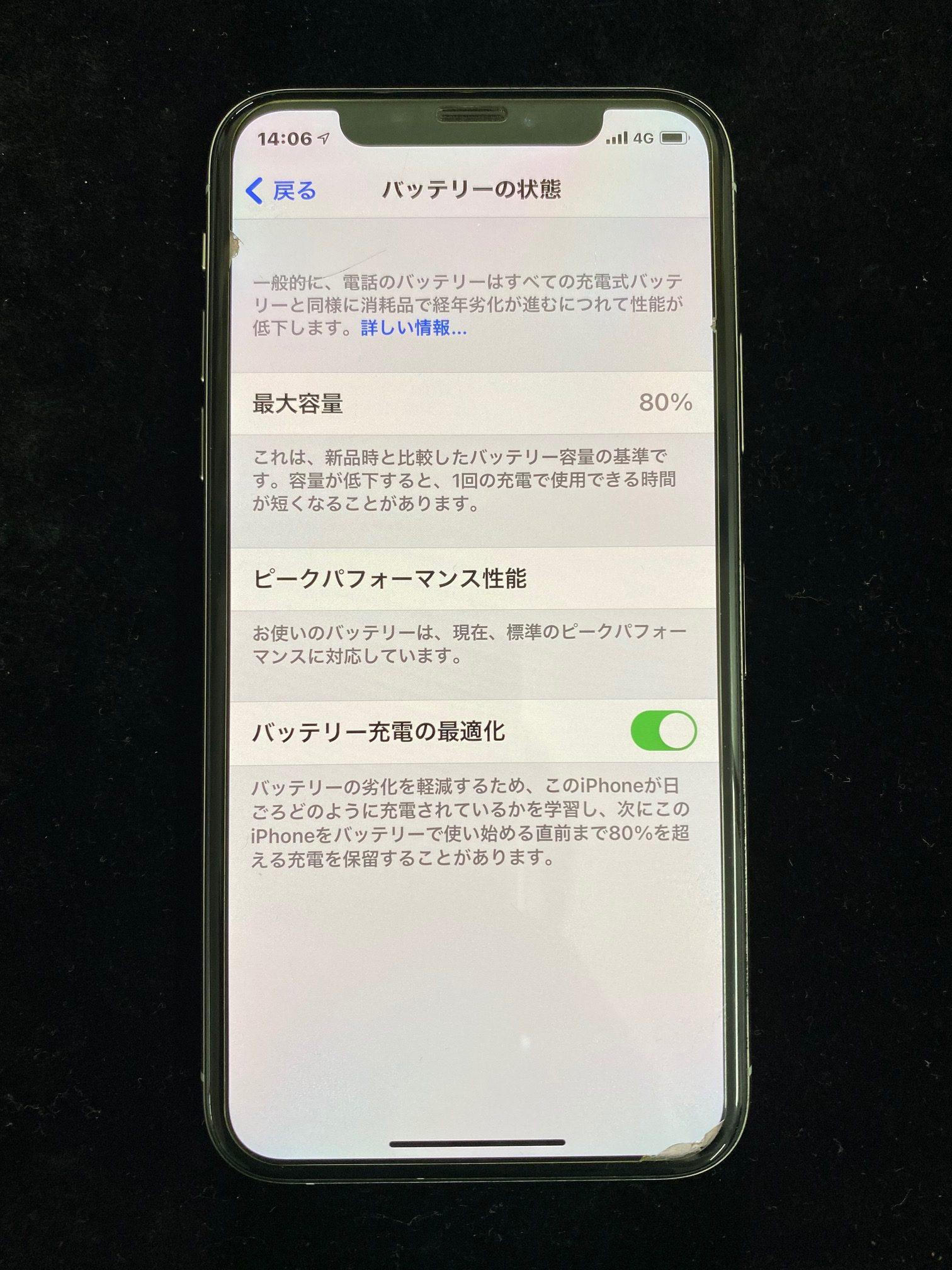 iPhoneXsバッテリー交換修理のご依頼