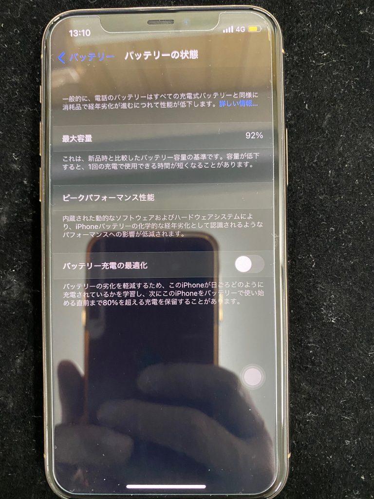 iPhone11低電力モード