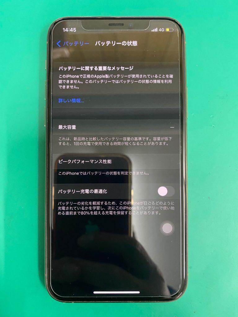 松本市iPhone11バッテリー交換修理